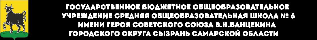 ГБОУ СОШ № 6 г.о. Сызрань Самарской области