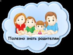 Полезно знать родителям