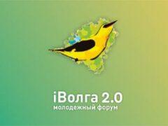 iВолга 2.0 молодежный форум