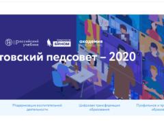 Августовский педсовет - 2020 Онлайн