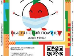 «Сызранский помидор»