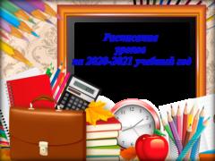 Расписание уроков на 2020-2021 учебный год