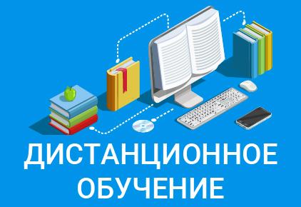 Дистанционное обучение для 6-11 классов — ГБОУ СОШ № 6 г.о. Сызрань Самарской области