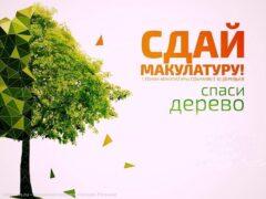 Сдай макулатуру - спаси дерево