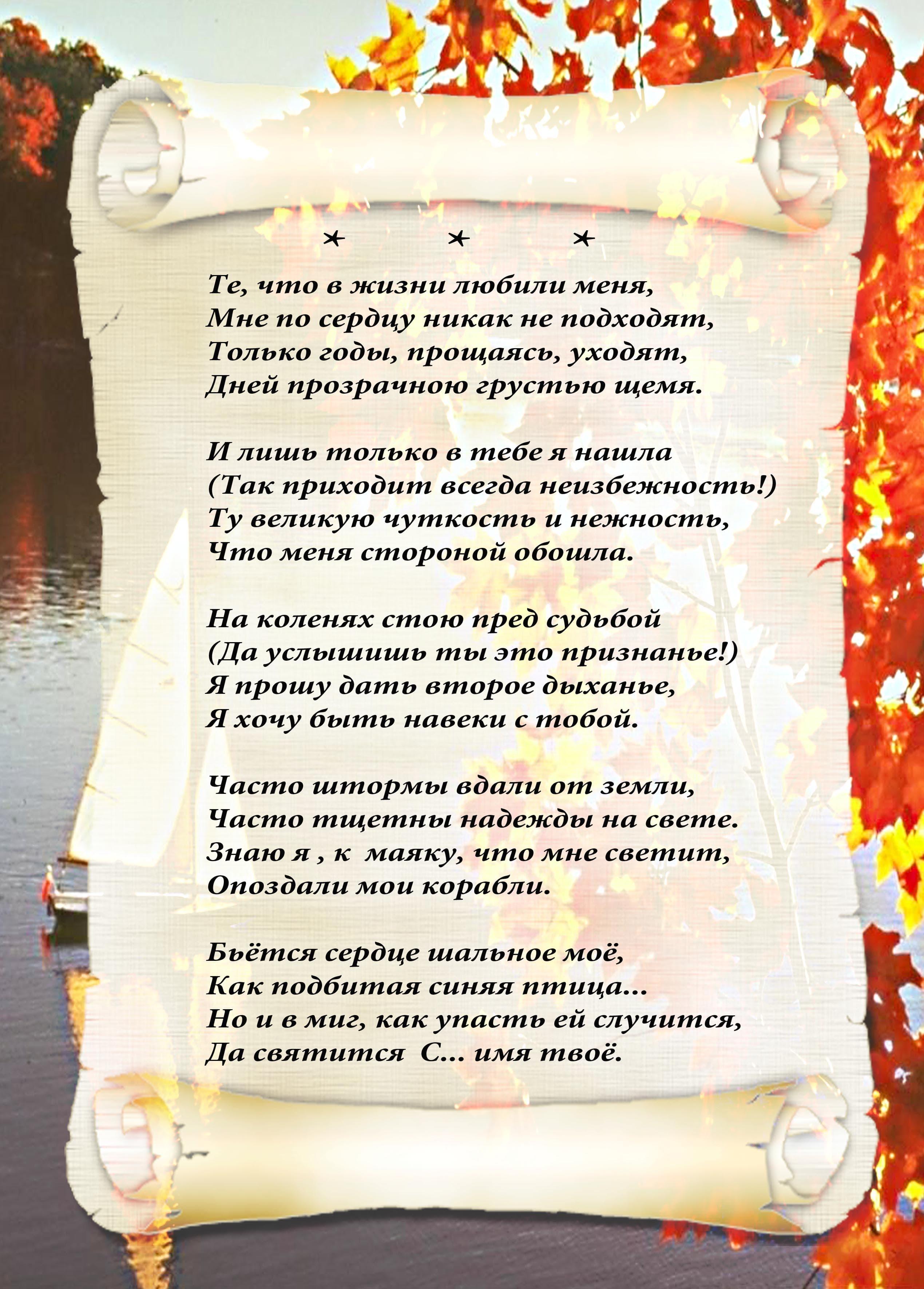 Стихотворение