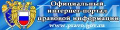 http://pravo.gov.ru/GSPI-banners/index.html