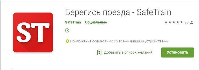 Берегись поезда - SafeTrain