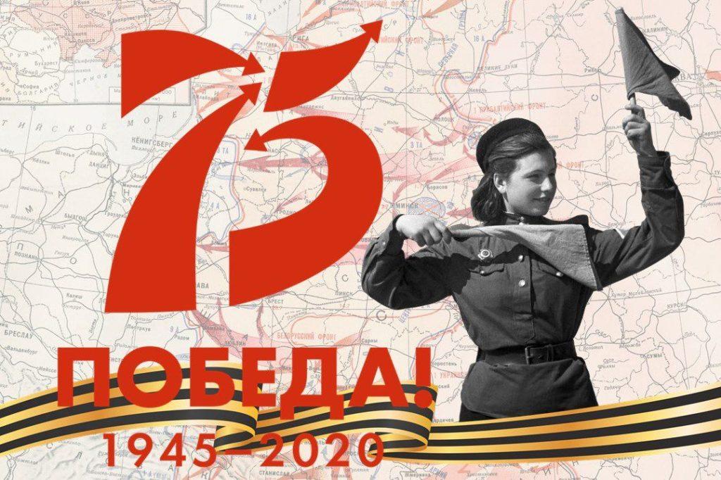 75 лет! Победа! 1945-2020