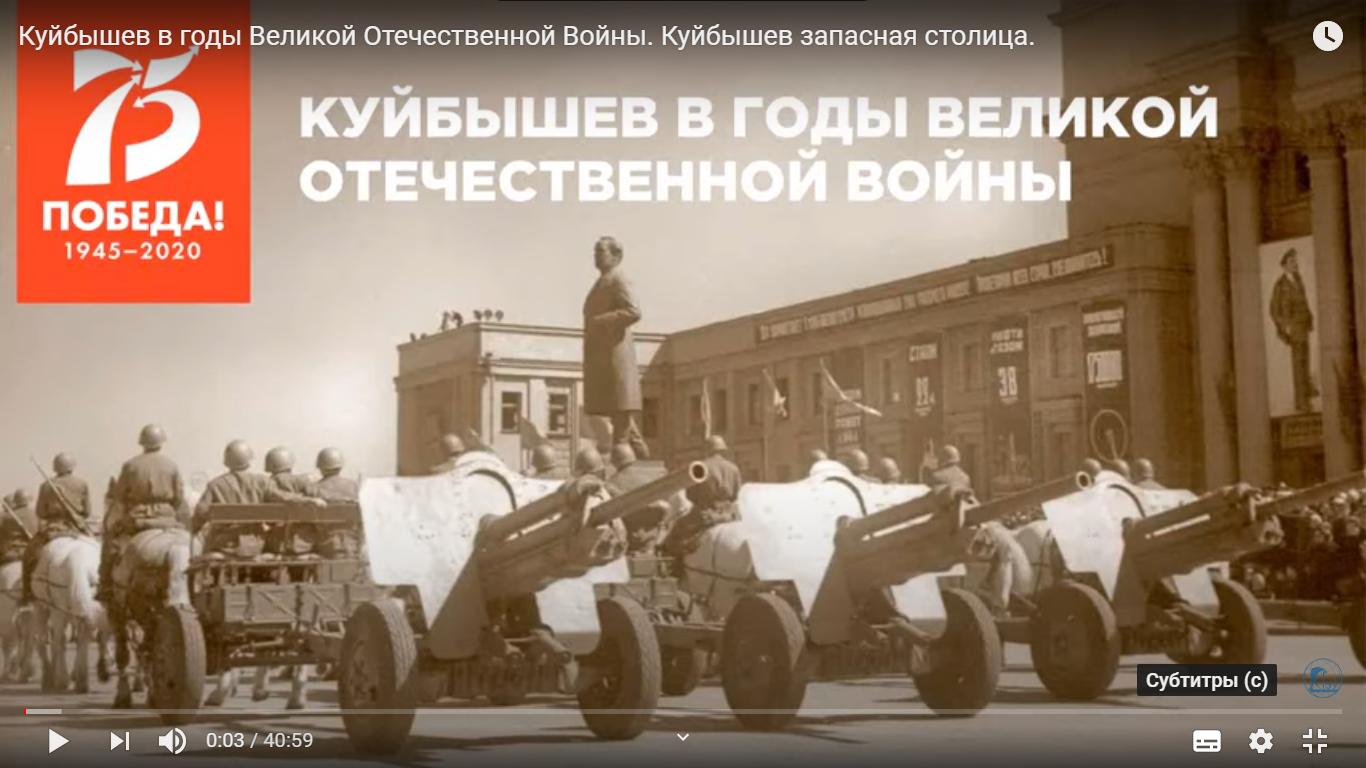 «Куйбышев в годы Великой Отечественной войны»