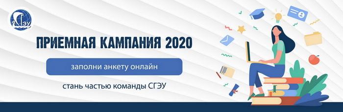 Приёмная компания 2020 СГЭУ