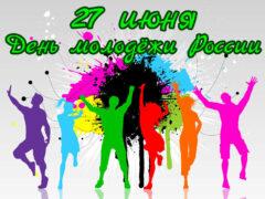 27 июня День молодёжи