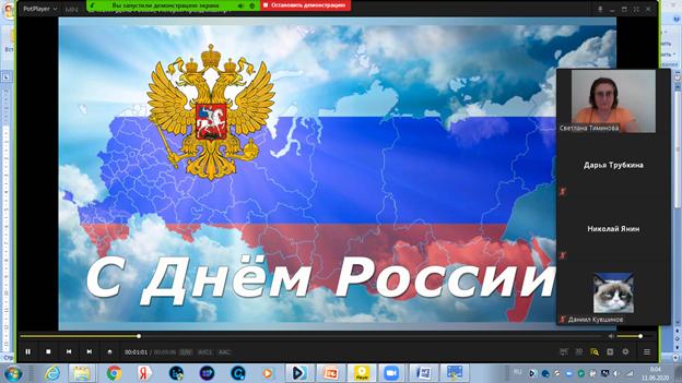 Викторина, посвященная истории праздника День России