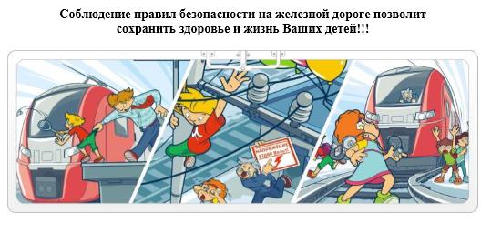 Безопасность детей на ЖД